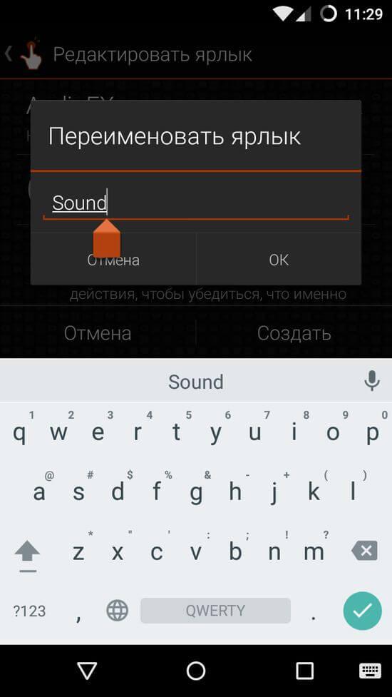Андроид как изменить адрес ярлыка