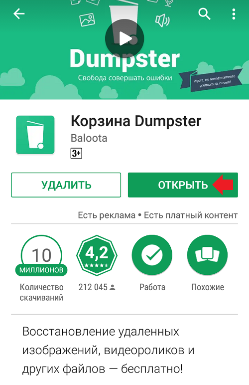 Android как очистить корзину