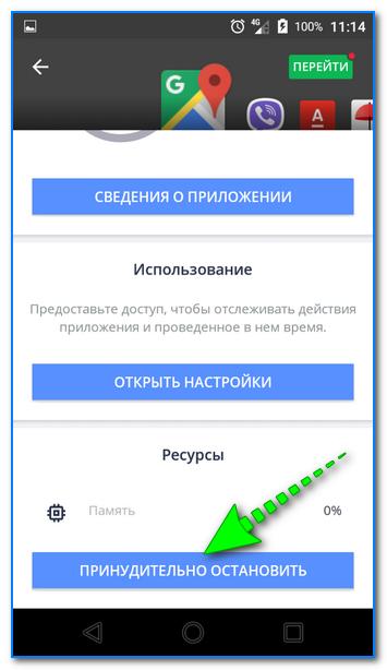 Android как удалить приложение системное