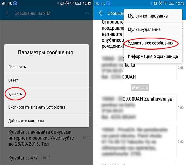 Android очистить СМС на сим карте