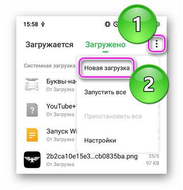 Download Manager отключен в настройках системы Андроид как включить