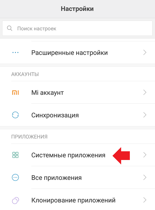 Где на Андроиде можно включить вспышку