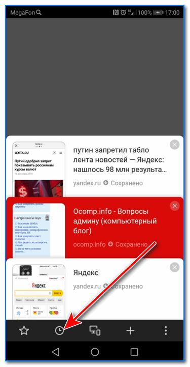 Где журнал истории в Яндекс браузере на Андроид