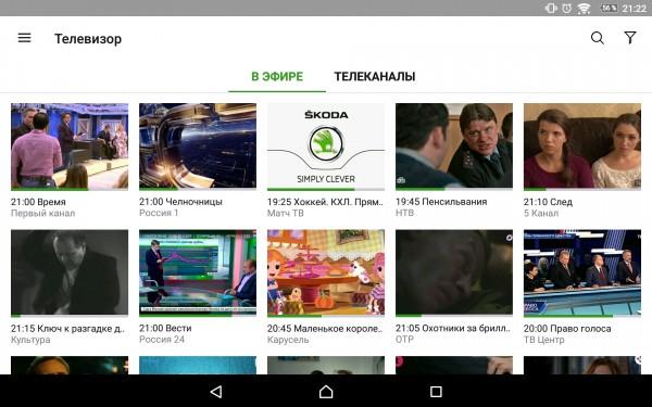 Как бесплатно смотреть фильмы на Android TV