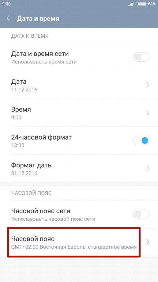 Как изменить регион в телефоне Андроид Самсунг