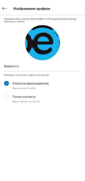 Как настроить скайп на телефоне Андроид бесплатно
