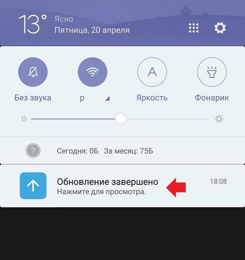 Как обновить Андроид на телефоне Xiaomi