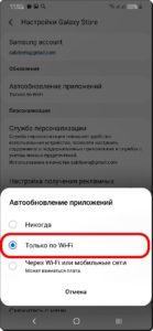 Как обновить Андроид на телефоне Самсунг