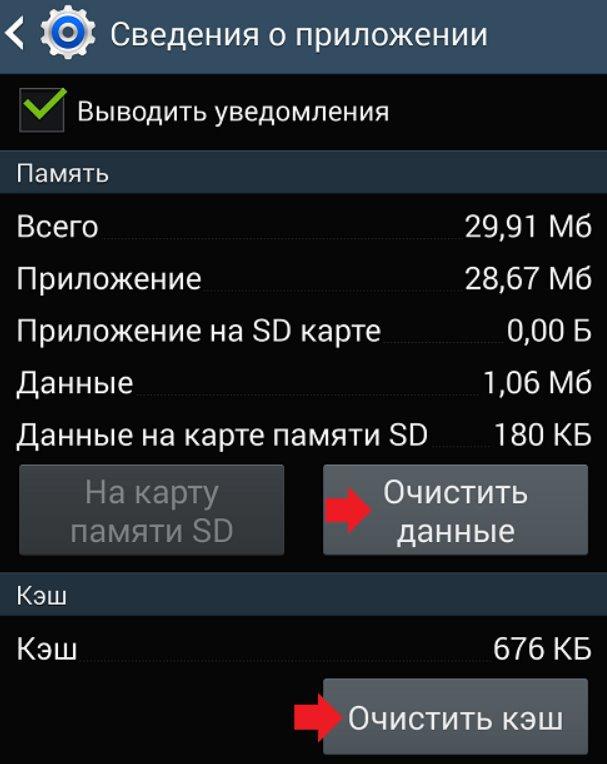 Как обновить Watch App на Андроид