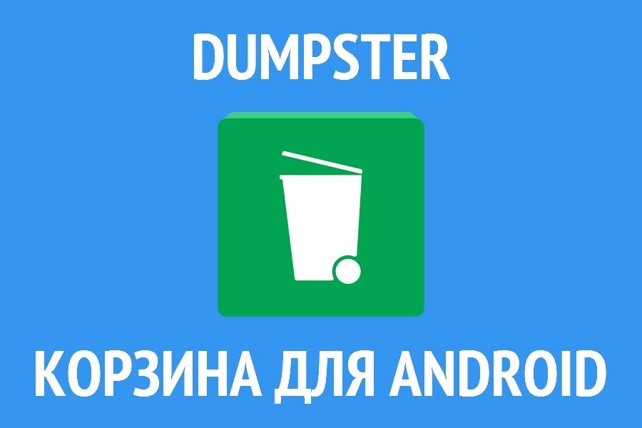 Как очистить корзину на Андроиде Prestigio