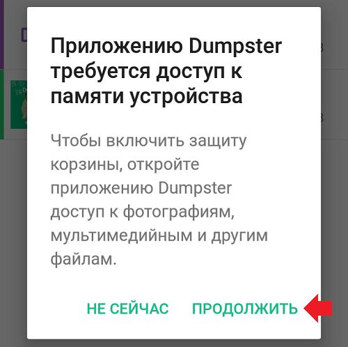 Как очистить корзину на Андроиде ЗТЕ