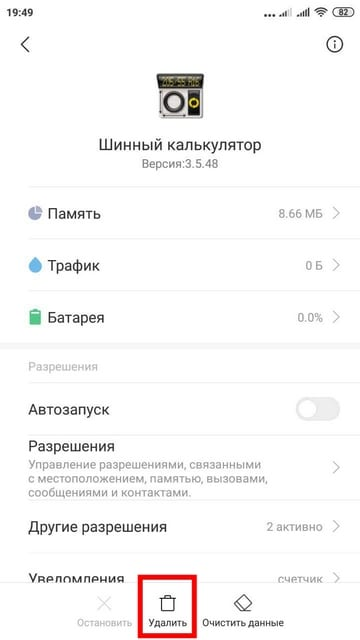 Как очистить корзину на Андроиде Xiaomi