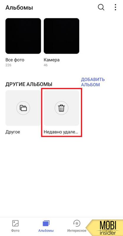 Как очистить корзину на Андроиде Хуавей