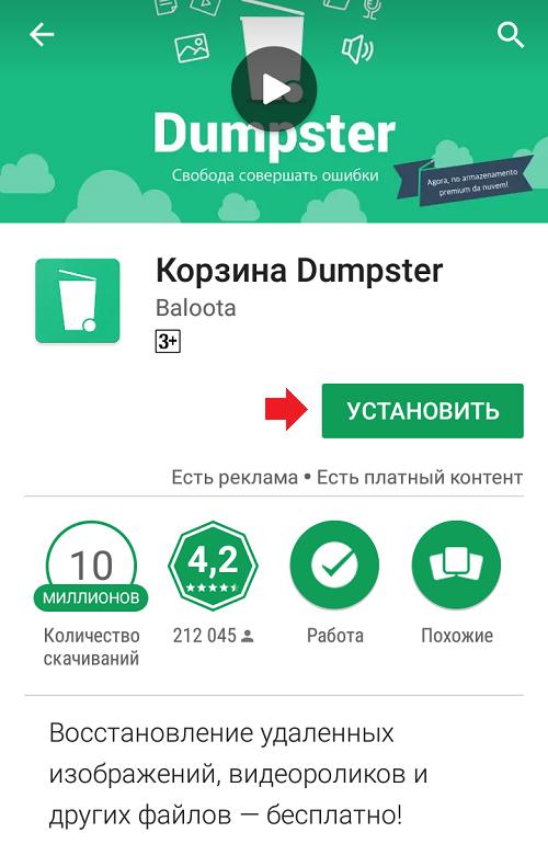 Как очистить корзину на Андроиде 10 Самсунг