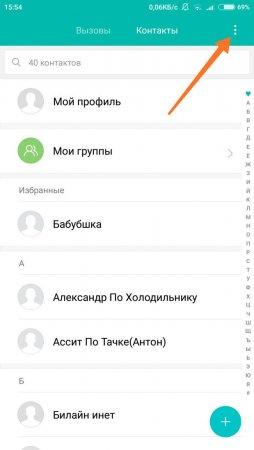 Как очистить сим карту на Андроиде Леново