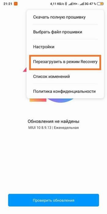 Как откатить обновление Андроид на Xiaomi