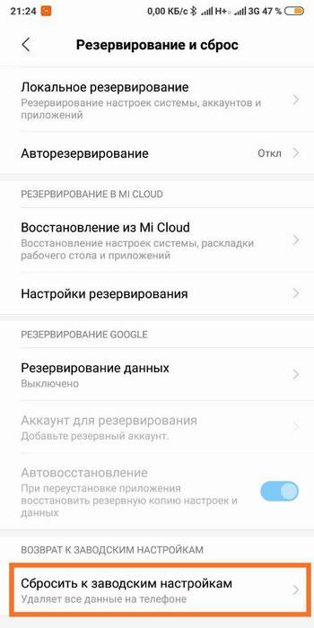 Как откатить обновление Андроид 10 на Сяоми