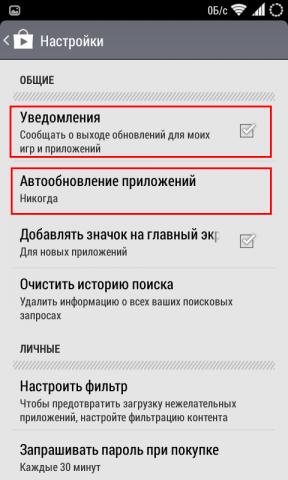 Как отключить автообновление на Андроиде Самсунг