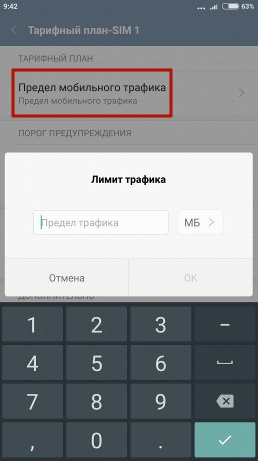 Как отключить интернет на Андроиде Samsung