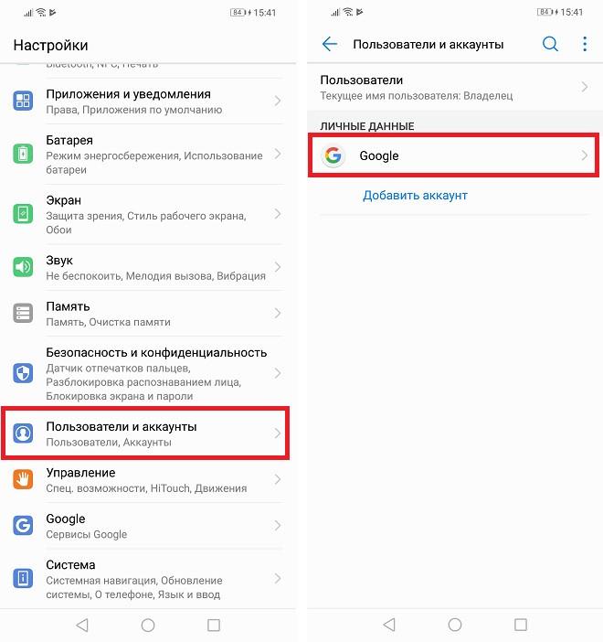 Как отключить синхронизацию контактов на Андроиде Хонор