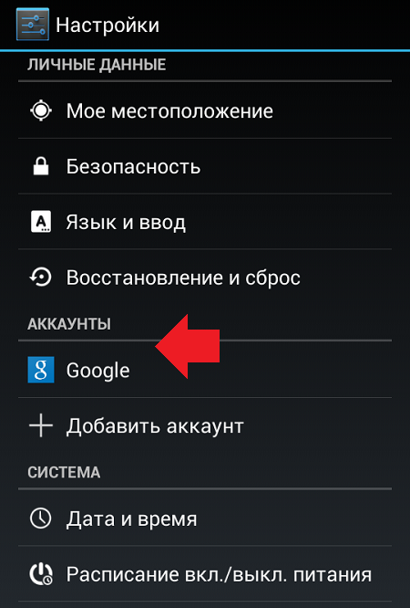 Как отключить синхронизацию на Андроиде между устройствами Хуавей