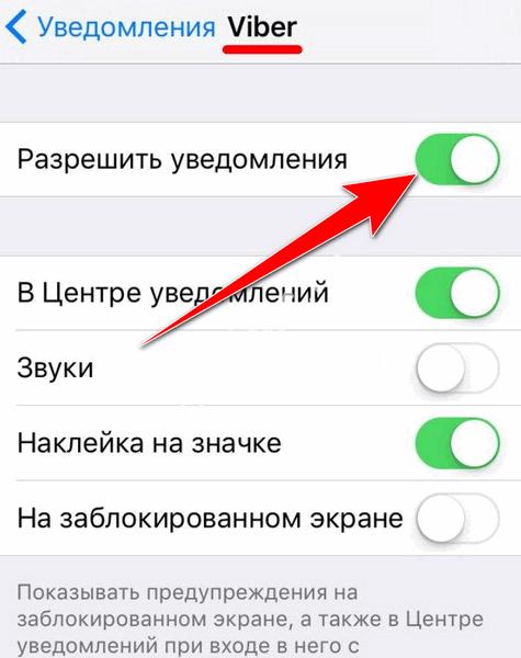 Как отключить уведомления в Вайбере на Андроиде