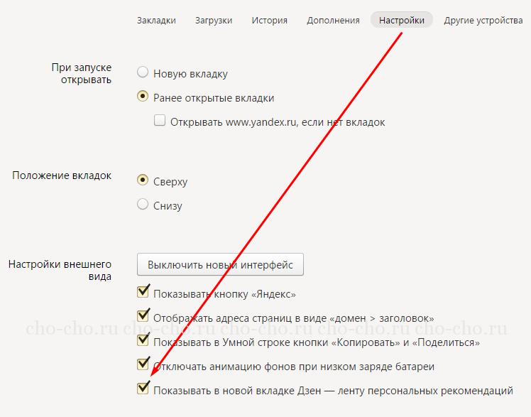 Как отключить Яндекс Дзен на Андроиде
