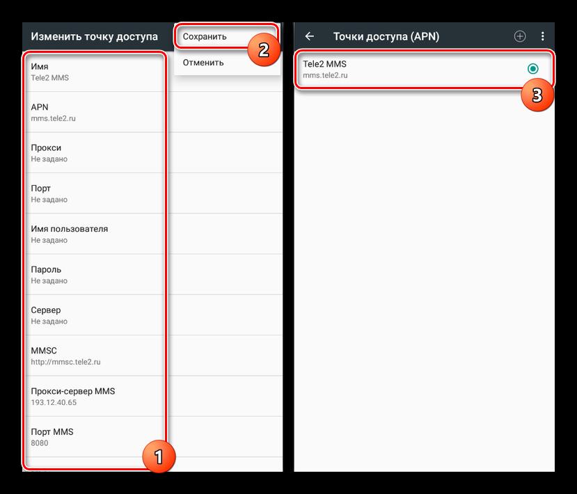 Как отправить ММС с Андроида Самсунг