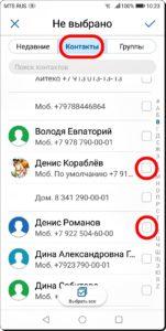 Как отправить СМС с Андроида Хуавей