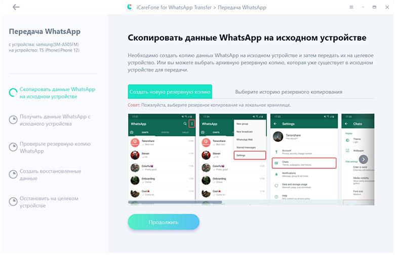Как перенести whatsapp с Android на iphone