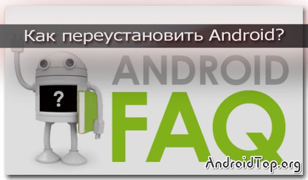 Как переустановить Андроид на планшете Samsung