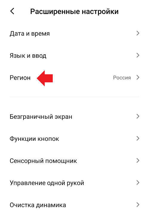 Как поменять регион на Андроиде ксиаоми редми