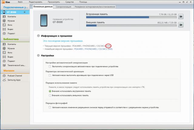 Как поменять регион на Андроиде Самсунга
