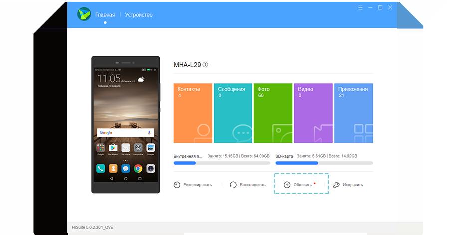 Как поменять регион на Андроиде Хонор