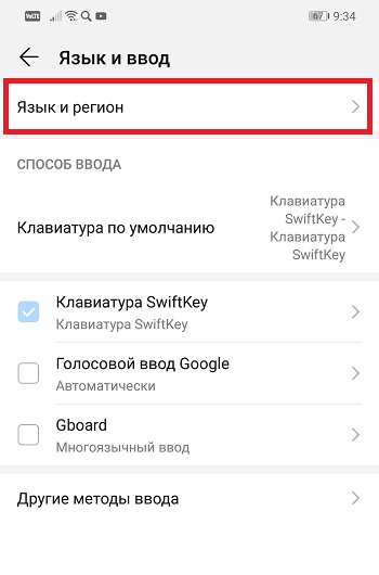 Как поменять страну в телефоне Андроид Huawei