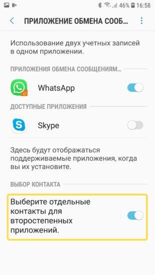Как поставить второй ватсап на Андроид