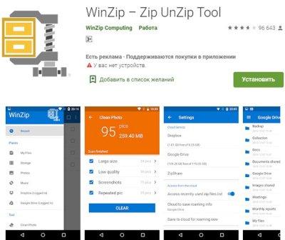 Как распаковать ZIP файл на Андроиде