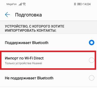 Как сделать синхронизацию контактов на Андроиде Honor