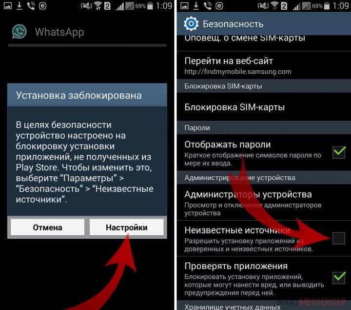 Как сделать второй ватсап на Андроид