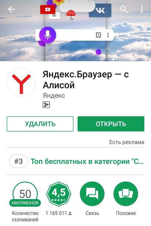 Как сделать Яндекс стартовой страницей на Андроиде