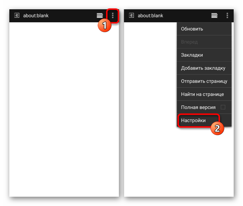 Как сделать Яндекс стартовой на Андроид
