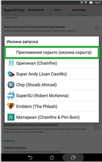 Как скрыть иконку приложения на Андроид без удаления Хонор