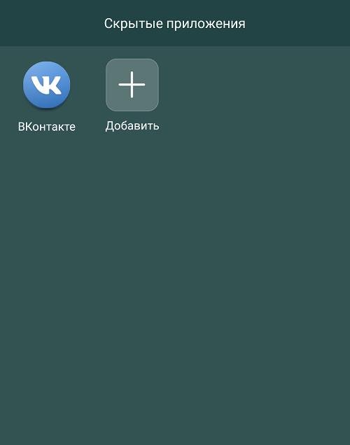 Как скрыть приложение на Андроид Хуавей
