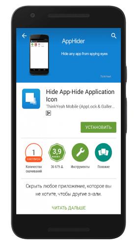 Как скрыть приложение на Андроид Леново