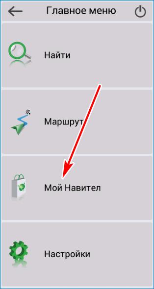 Как создать атлас в Навител на Андроид