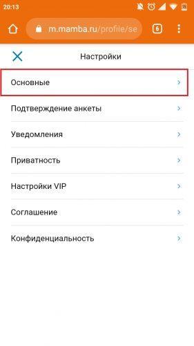 Как удалить аккаунт мамба с телефона Андроид