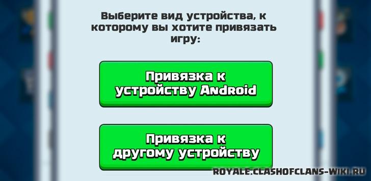 Как удалить аккаунт Клеш Рояль на Андроид