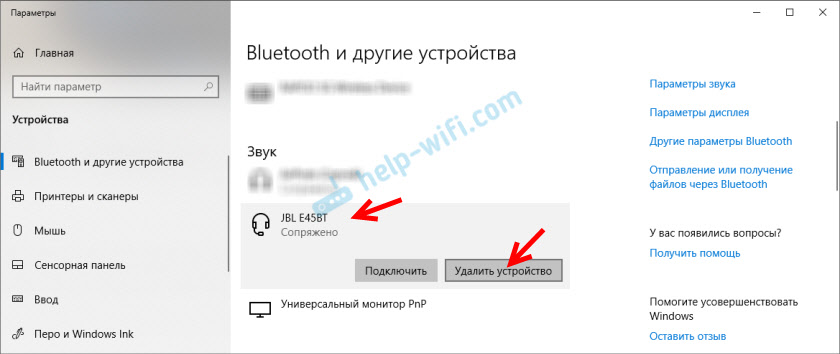 Как удалить блютуз устройство на Андроиде редми
