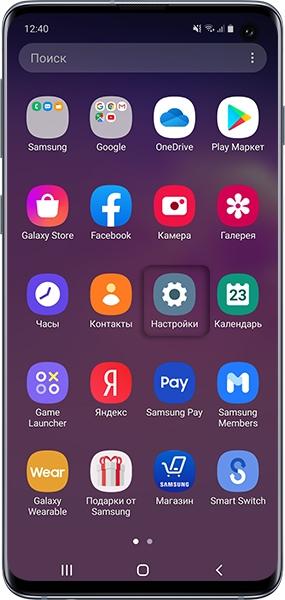 Как удалить блютуз устройство на Андроиде Samsung