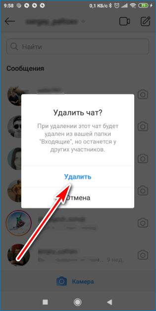 Как удалить чат в Инстаграме на Андроиде